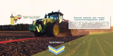 AgroPilot курсоуказатель 10 Г