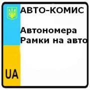 Автономера;Договор купли-продажи на авто