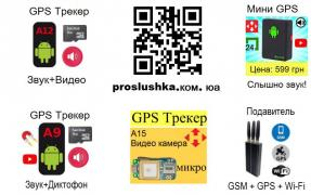 Buy GPS Tracker from 649 UAH, the tapping sound in the distance