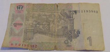Продам банкноту 1 гривна