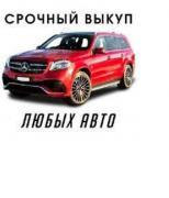 Urgent. Profitable. Car ransom. Any brand and model