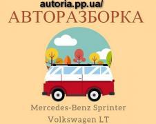 Запчасти на Mercedes-Benz Sprinter 2.2 2.7 2.8CDI и Volkswagen